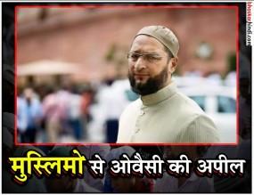 धर्मनिरपेक्षता को जिंदा रखना है तो मुस्लिमों को वोट दें : ओवैसी