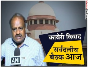 कर्नाटक: कावेरी जल विवाद को लेकर विधानसभा में हो रही सर्वदलीय बैठक, पहुंचे नेता