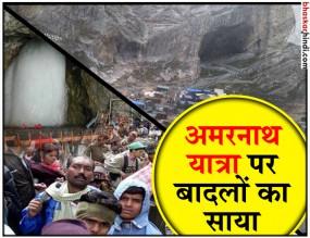 जम्मू-कश्मीर : बालटाल में मौसम साफ, फिर शुरू हुई अमरनाथ यात्रा