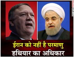 परमाणु : अमेरिकी विदेश मंत्री ने ईरान को दी धमकी, कहा- रुक जाओ वरना...