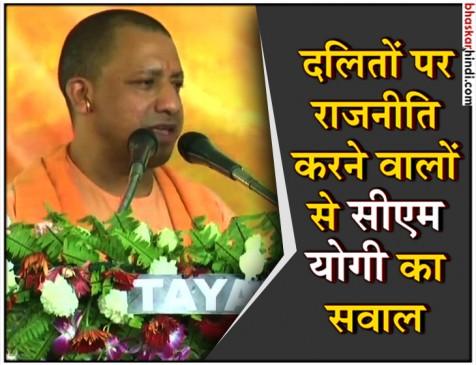 BHU में मिलता है दलितों को आरक्षण, AMU और जामिया में क्यों नहीं? : सीएम योगी