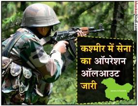 जम्मू-कश्मीर में सेना ने मार गिराए 4 आतंकी, 1 जवान शहीद