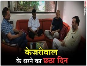 दिल्ली: LG ऑफिस में केजरीवाल का धरना 6वें दिन भी जारी