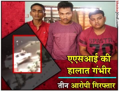 चैकिंग कर रहे ASI को कार से टक्कर मारकर आधा किमी घसीटा, 3 आरोपी गिरफ्तार