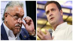 विजय माल्या हाथ में विजय माला लेकर राहुल गांधी का इंतजार क्यों कर रहे हैं? : बीजेपी