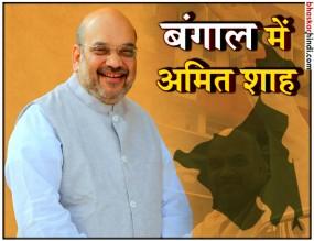 आज से प.बंगाल के दो दिवसीय दौरे पर अमित शाह