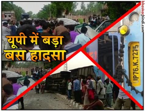 UP: मैनपुरी में टूरिस्ट बस पलटी, 17 की मौत, 35 घायल