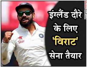इंग्लैंड दौरे से पहले बोले कोहली- टीम इंडिया की काबिलियत पर है पूरा भरोसा