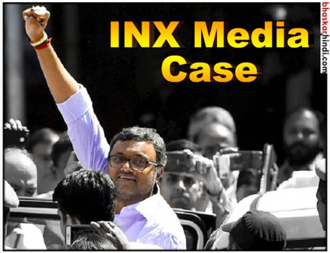 INX Media Case: कार्ति को HC से मिली बेल के खिलाफ सुप्रीम कोर्ट पहुंची CBI
