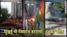 मुंबई: घाटकोपर में क्रैश हुआ चार्टर्ड प्लेन, 5 की मौत, जांच दल को मिला ब्लैक बॉक्स