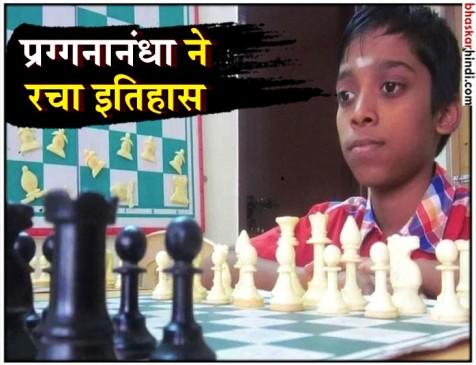 चेन्नई के प्रग्गनानंधा ने रचा इतिहास, बने दुनिया के दूसरे सबसे युवा ग्रैंडमास्टर