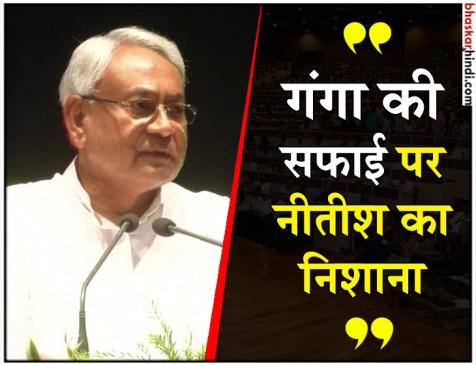 गंगा के हाल को लेकर नीतीश कुमार का गडकरी और केंद्र पर वार