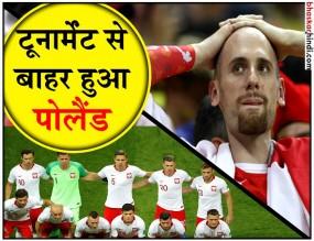 राउंड ऑफ-16 के लिए कोलंबिया की उम्मीदें बरकरार, पोलैंड वर्ल्ड कप से बाहर