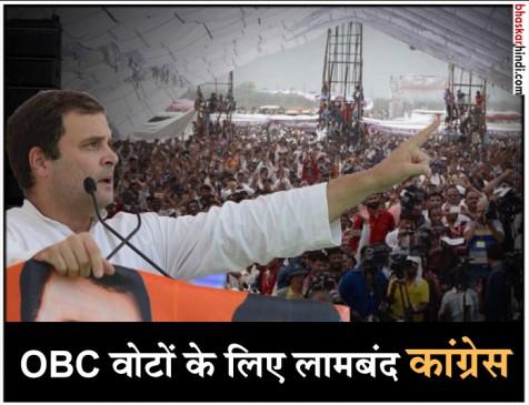 दिल्ली: OBC सम्मेलन में राहुल गांधी, मोदी सरकार पर बोला हमला