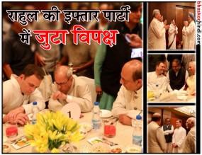 राहुल की इफ्तार पार्टी में विपक्ष ने दिखाई ताकत, पीएम के फिटनेस वीडियो का बनाया मजाक