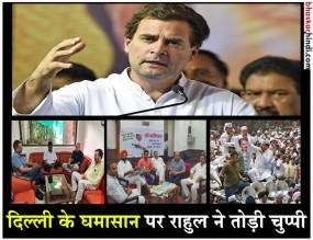 BJP और AAP की धरना पॉलिटिक्स में पिसे जा रहे हैं दिल्लीवासी : राहुल गांधी