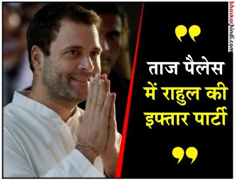 राहुल की इफ्तार पार्टी आज, दिखेगी विपक्षी एकजुटता