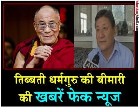 दलाई लामा को नहीं है कैंसर, तिब्बती सरकार की सफाई