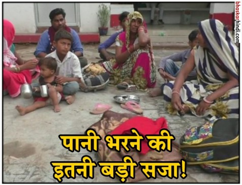 MP: दलित परिवार का हुक्का पानी बंद, कुंए से पानी भरने की मिली सजा