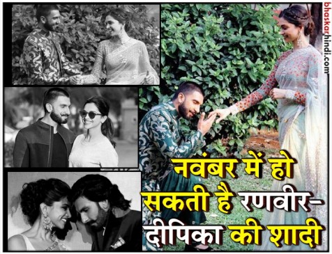 इस साल 10 नवंबर को हो सकती है दीपिका-रणवीर की शादी, यहां पढ़ें पूरी जानकारी