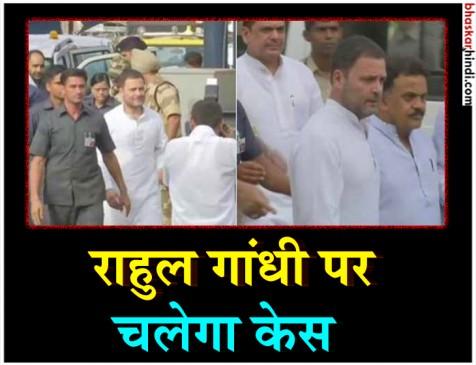 मानहानि मामले में राहुल गांधी पर आरोप तय, राहुल बोले - मैं दोषी नहीं