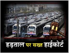 दिल्ली मेट्रोकर्मियों की हड़ताल पर हाईकोर्ट की रोक, कर्मचारी बोले- विरोध जारी रहेगा
