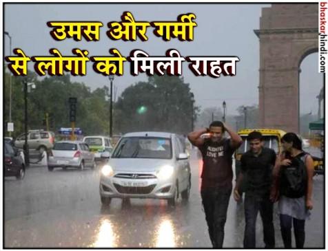 दिल्ली-NCR में राहत की बारिश, प्री- मानसून ने दी दस्तक