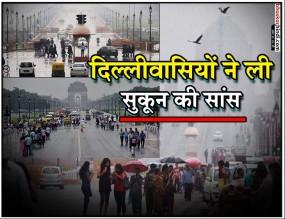 दिल्ली में एक्यूआई 83 पर शहरवासियों को नसीब हुई शुद्ध हवा