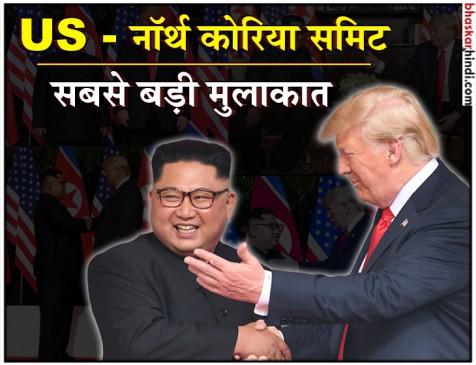 किम से मिलकर बोले ट्रंप- कोरियाई प्रायद्वीप में मिलिट्री एक्सरसाइज बंद करेगा US