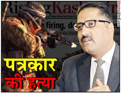 श्रीनगर में राइजिंग कश्मीर के एडिटर की गोली मारकर हत्या, आतंकियों ने दी थी धमकी