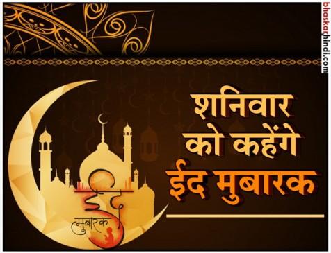 देशभर में शनिवार को मनाई जाएगी ईद, जामा मस्जिद के शाही इमाम का ऐलान