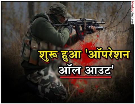 J&K: बांदीपोरा में मुठभेड़, सुरक्षाबलों ने मार गिराए चार आतंकी