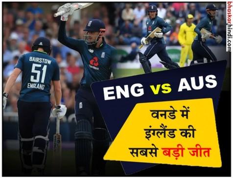 वनडे में इंग्लैंड की सबसे बड़ी जीत, ऑस्ट्रेलिया को 242 रनों से हराया