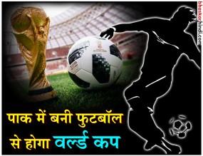 FIFA WORLD CUP 2018 : इस बार भी पाकिस्तान में बनी फुटबॉल से होंगे मैच