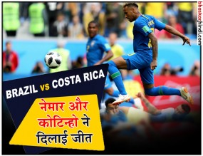 FIFA World Cup 2018 : अंतिम पलों में जीता ब्राजील, कोस्टारिका बाहर