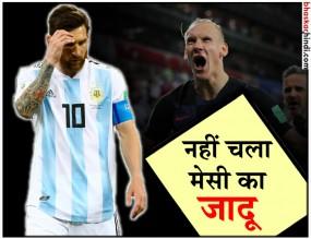 FIFA WC : खिताब की दावेदार अर्जेंटीना की बुरी हार, क्रोएशिया ने 3-0 से हराया