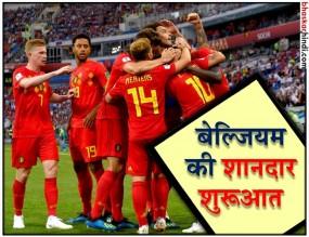FIFA WC : लुकाकु के शानदार 2 गोल की बदौलत बेल्जियम ने पनामा को 3-0 से हराया