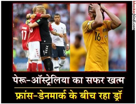 FIFA WC : फ्रांस को ड्रॉ पर रोककर राउंड ऑफ-16 में पहुंचा डेनमार्क, ऑस्ट्रेलिया बाहर