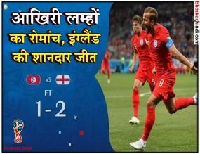 FIFA WC : रोमांचक मुकाबले में इंग्लैंड ने ट्यूनीशिया को 2-1 से हराया