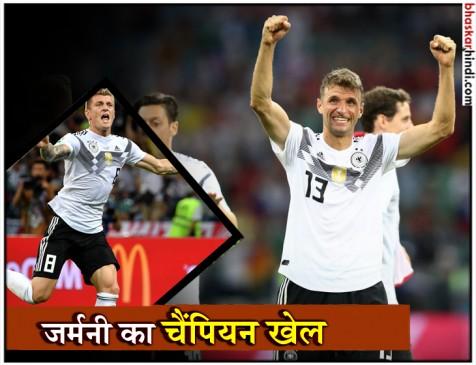 FIFA WC : स्टॉपेज टाइम में क्रूस का शानदार गोल, जर्मनी ने स्वीडन को 2-1 से हराया
