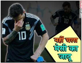 FIFA World Cup : मेस्सी पेनल्टी चूके, आइसलैंड ने अर्जेंटीना को 1-1 पर रोका