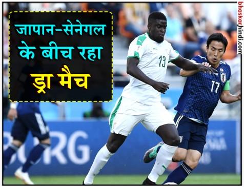 FIFA World Cup : जापान-सेनेगल का मैच ड्रॉ, ग्रप-H की जंग हुई रोचक