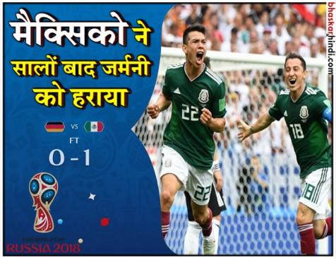 FIFA World Cup का पहला उलटफेर, मैक्सिको ने जर्मनी को 1-0 से हराया