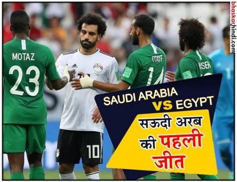 Fifa world cup : सऊदी अरब ने इजिप्ट को 2-1 से हराया