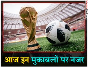फीफा वर्ल्ड कप 2018 : फैंस के सिर चढ़ा फीफा का खुमार, सोमवार को 3 मुकाबले
