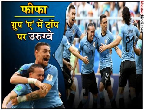 FIFA WC : सुआरेज और कवानी ने दागे गोल, उरुग्वे ने रूस को 3-0 से हराया