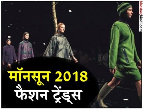 जानिए क्या हैं मानसून 2018 के फैशन ट्रेंड्स ?