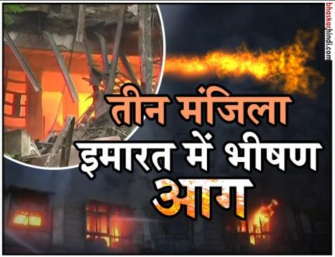 मुंबई के फोर्ट एरिया में तीन मंजिला पटेल चैंबर्स में लगी भीषण आग, दो लोग घायल