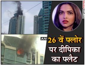 मुंबई: 34 मंजिला ब्यूमोंड टावर में भीषण आग, 100 से ज्यादा लोगों को बचाया