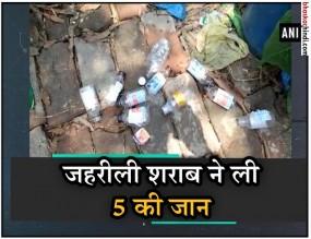 बिहार में जहरीली शराब पीने से 5 लोगों की मौत, मरने वालों में 1 JDU नेता